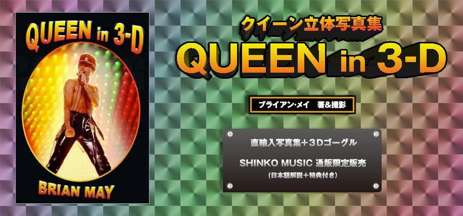 Queen in 3-D Japan