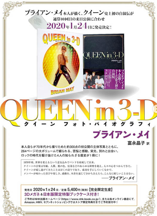 Queen In 3-D slipcase cover