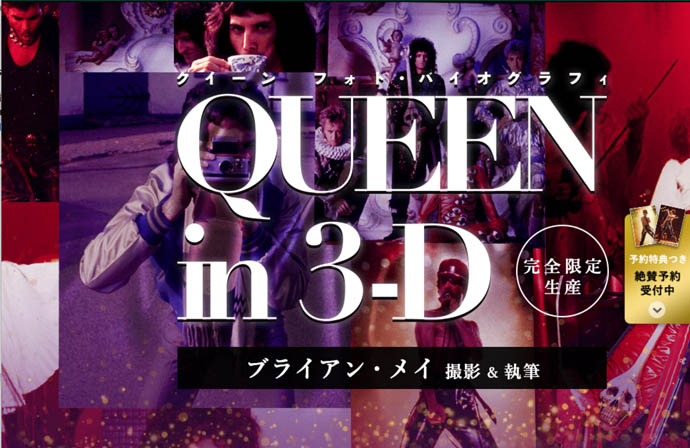 Queen In 3-D Japan website banner